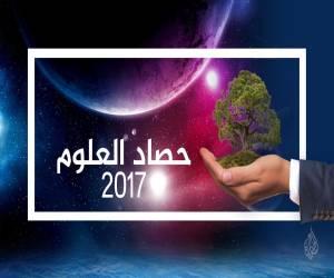 حصاد العلوم 2017.. موجات جاذبية واحتباس حراري