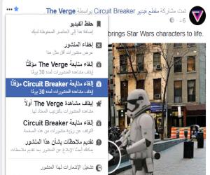 فيس بوك تتيح إلغاء متابعة المنشورات مؤقتاً