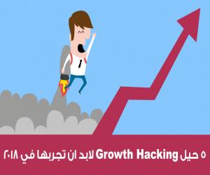خمسة حيل Growth Hacking يجب أن تجربها في ٢٠١٨