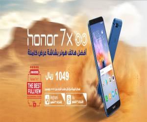 هواوي تطلق ايضا هاتفها الذكي Honor 7X في السعودية بسعر 10...