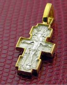 NEW Reversible Russian Crucifix