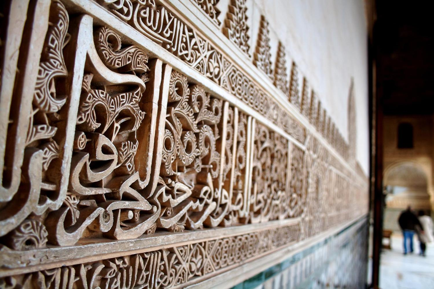 Beautiful stucco in the Alhambra Palace
