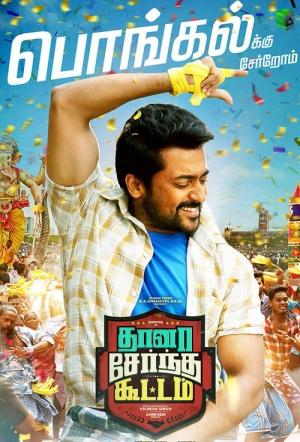2018 tamil movies download in tamilrockers.cl