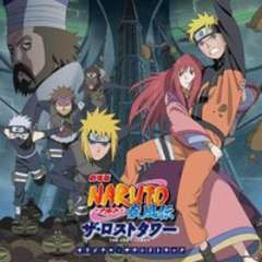 "Naruto Shippuden Movie 4 ""The Lost Tower"""