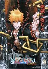 Bleach Movie 4, Hell Chapter 2010