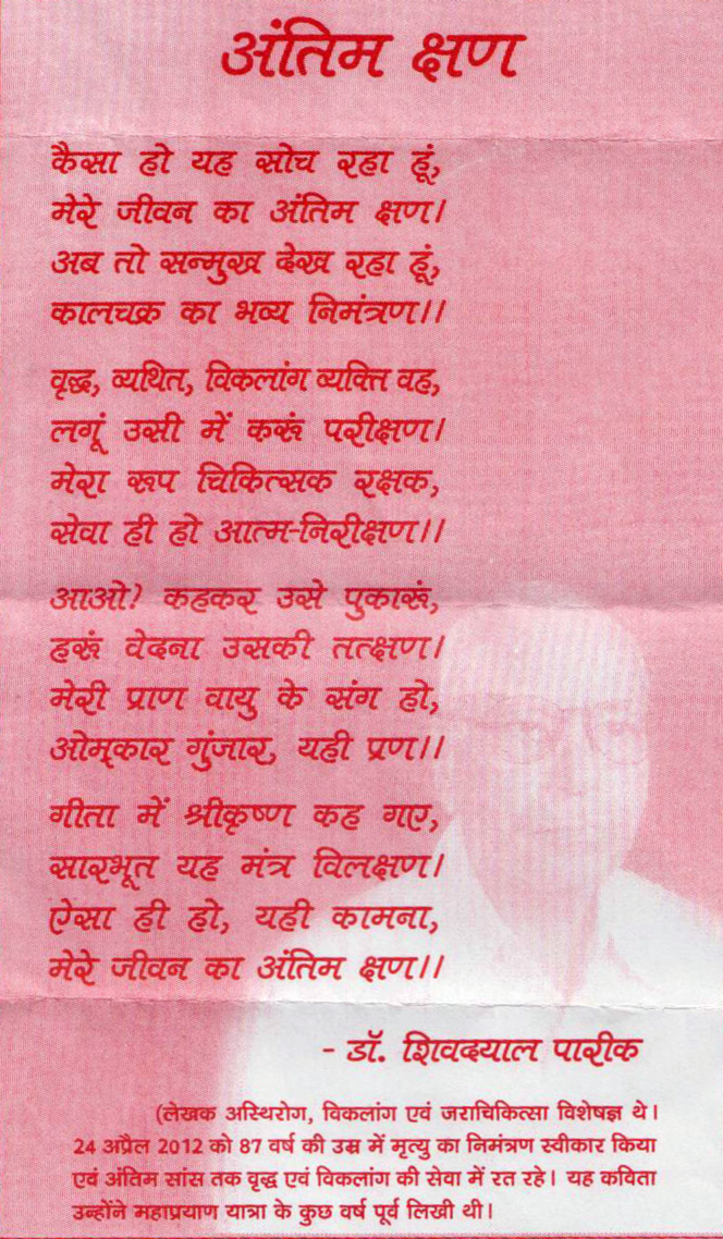 Shehjar Web Magazine For Kashmir Hindi Poem The Last Moment 7,913 likes · 29 talking about this. kashmir hindi poem the last moment