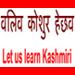 Let us learn Kashmiri