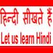 Let us learn Hindi