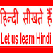 Let us learn Hindi