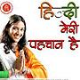 Hindi ka Akhil Bhartiya Swarup