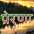 Prerna- Hindi Kavita