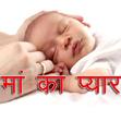 Ma ka Pyar (Mothers Love)