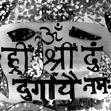 Shri Chakreshvara