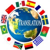अनुवाद - Translation