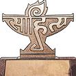 Indias Sahitya Akademi