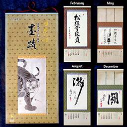 2022 Zen Calligraphy Calendar