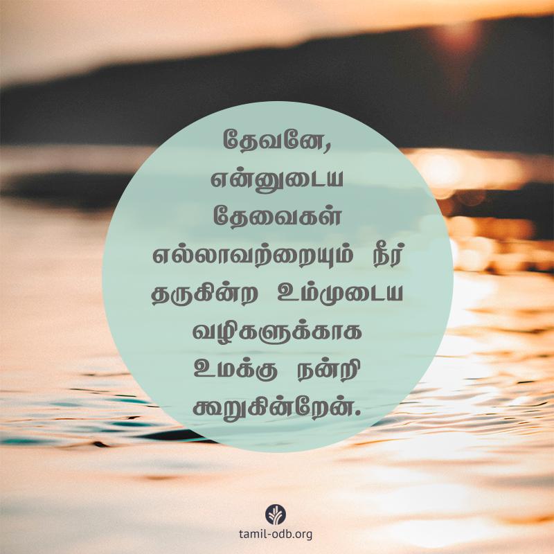 Share Tamil ODB 2020-04-02