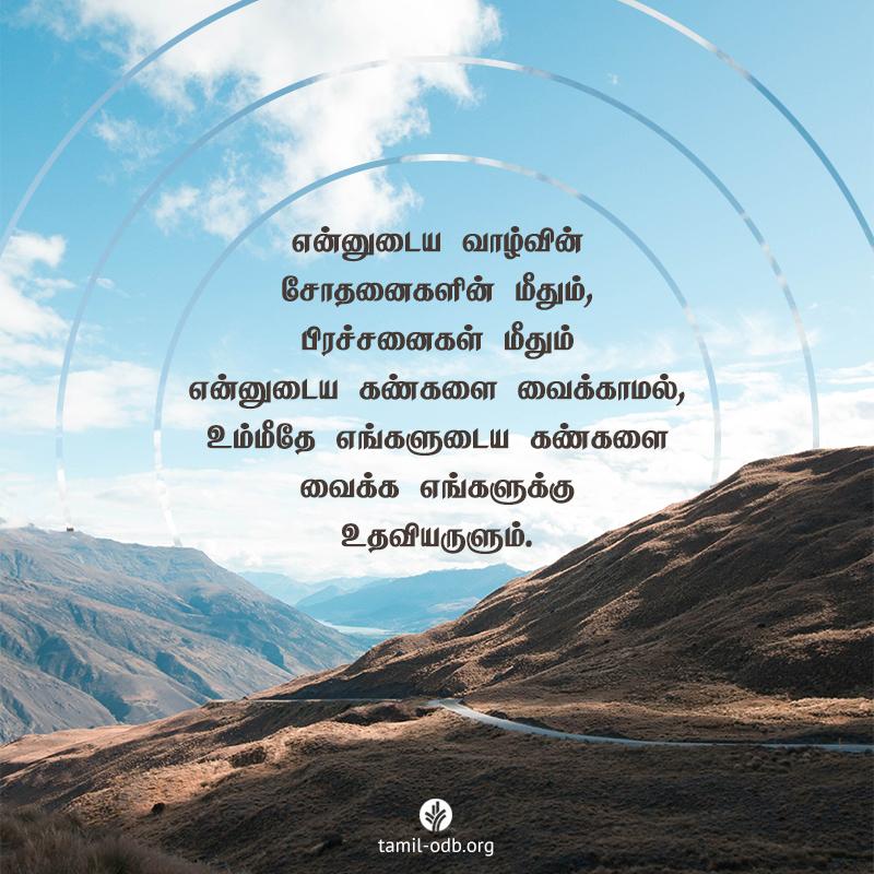 Share Tamil ODB 2020-04-03
