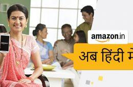 Námaste! Así busca Amazon India conseguir sus próximos 100 millones de clientes