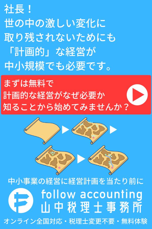 follow accounting 山中税理士事務所