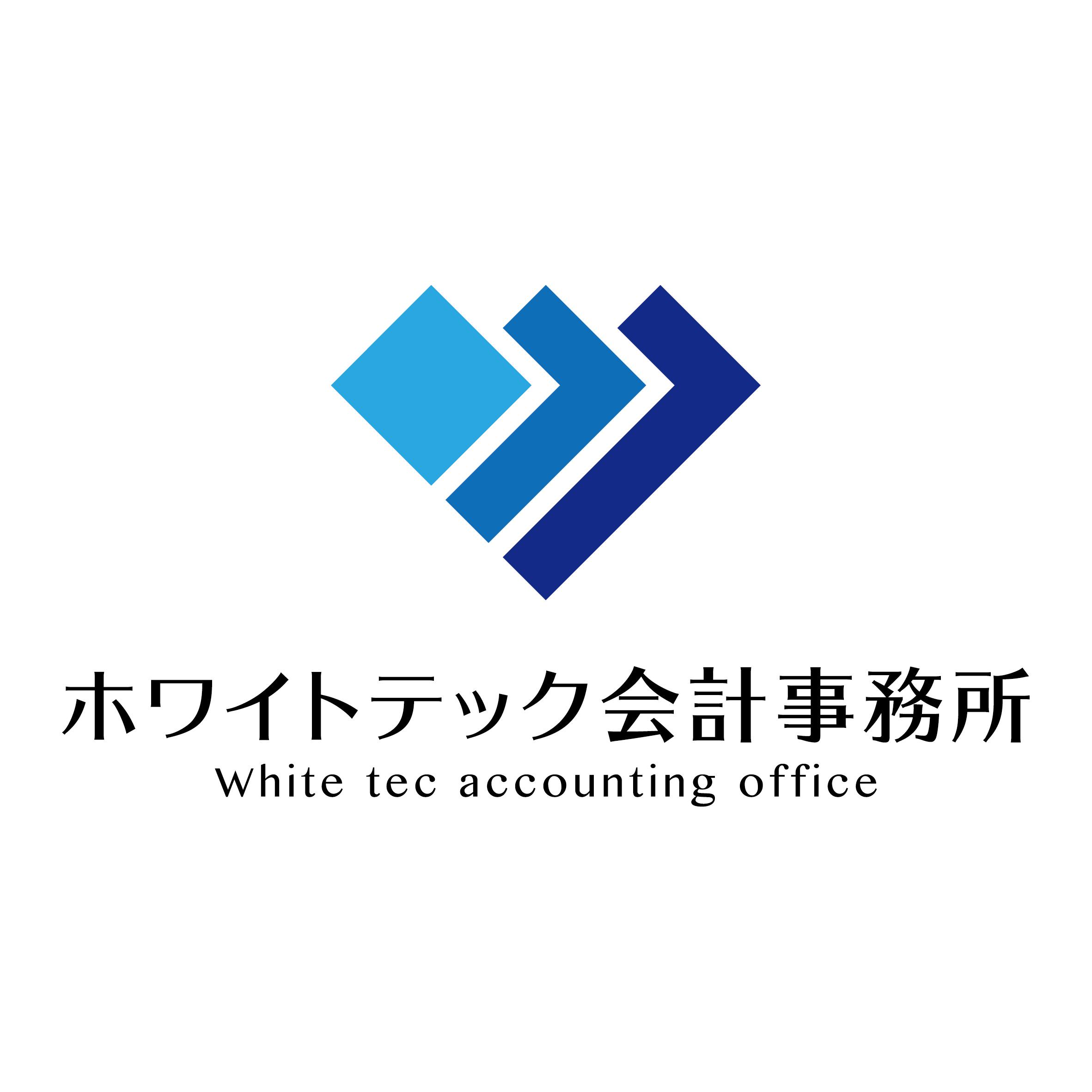 とうまつ 会計事務所 暗号通貨 節税