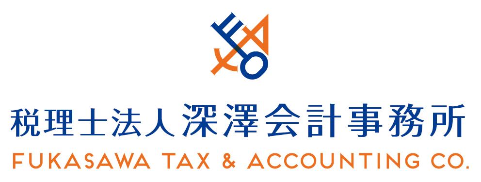 税理士法人深澤会計事務所