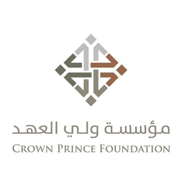 Crown Prince Foundation (Jordan)