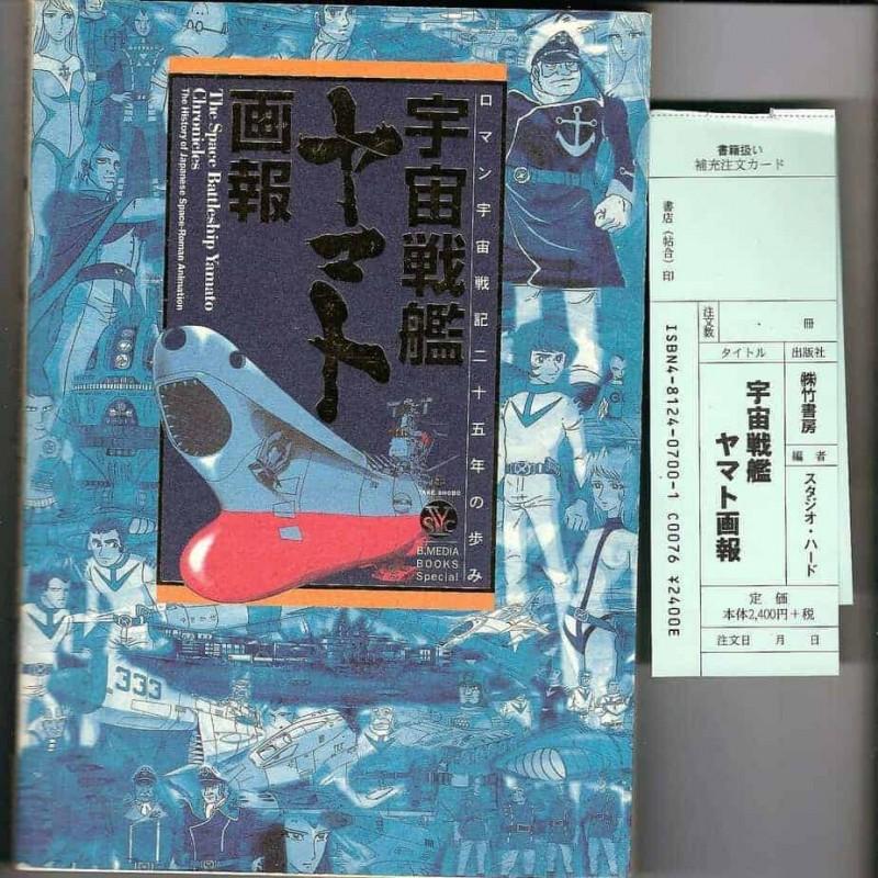 """Space Battleship Yamato Chronicles 1974-2001"" Book"