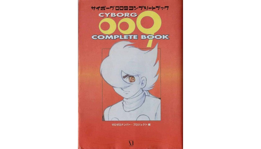 """Cyborg 009 Complete Book"""