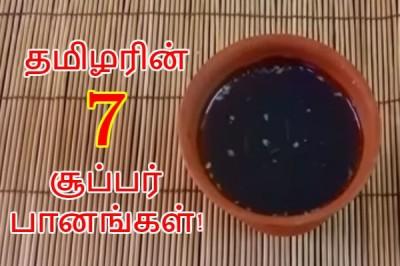 ஆரோக்கியத்தை பன்மடங்கு அதிகரிக்க செய்யும் தமிழரின் 7 பாரம்பரிய பானங்கள்!