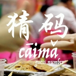 playing-chinese-games-caima