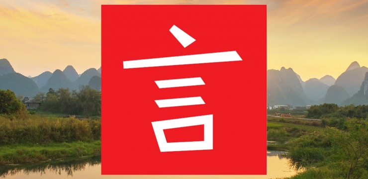 Introducing the China Sustainability Initiative