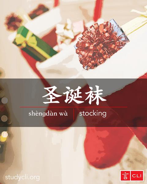 Chinese vocabulary flashcards-stocking