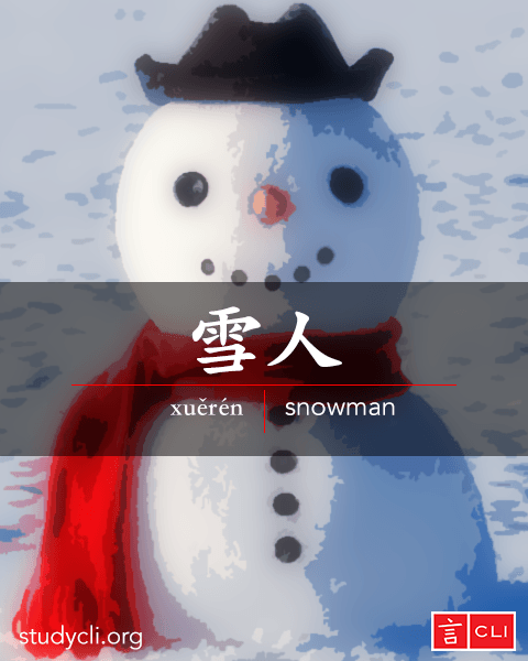 Chinese vocabulary flashcards-snowman