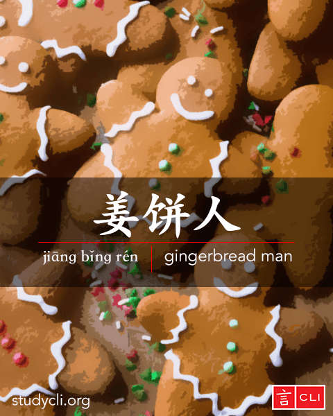Chinese vocabulary flashcards-gingerbread man