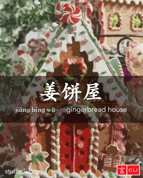 Chinese vocabulary flashcards-gingerbread house
