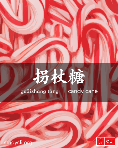 Chinese vocabulary flashcards-candy cane