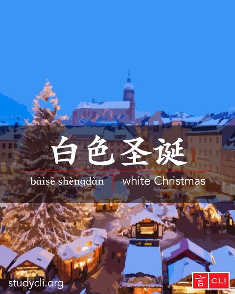 Chinese vocabulary flashcards-white Christmas