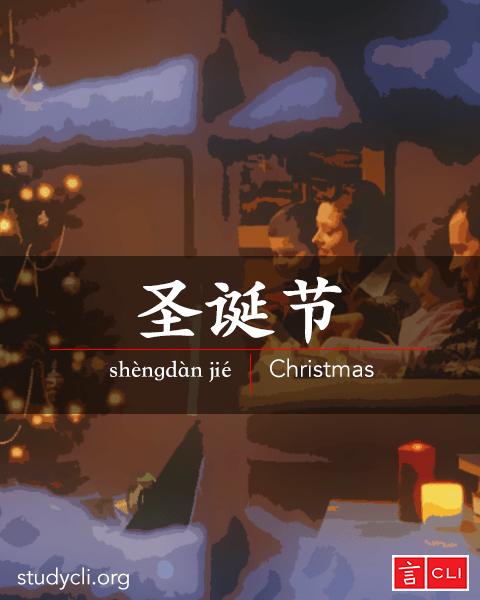 Chinese vocabulary flashcards-Christmas