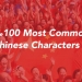 100 of the most common chinese words