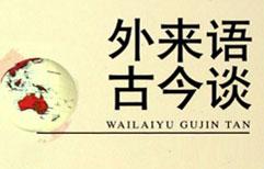 汉语中的外来词