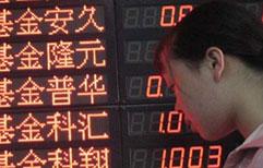 基金市场隐忧