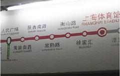 Subway Announcements