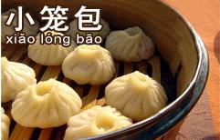 Ordering Xiaolongbao