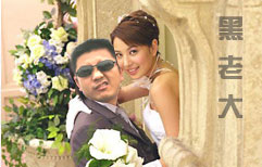 黑老大的婚礼