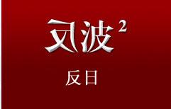 """""""反波""""看""""反日"""""""