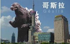 Godzilla in Shanghai