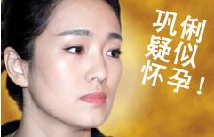 八卦周刊:巩俐疑似怀孕