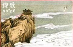 送孟浩然之广陵