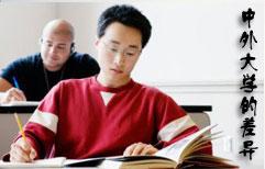 中外大学生的差异